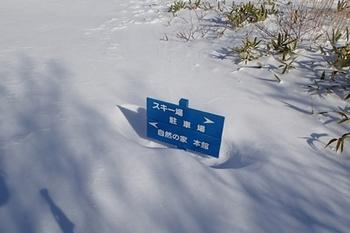 PC214681約30分でこんな標識.JPG